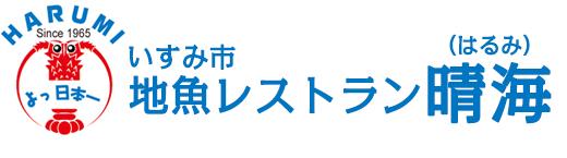 大原(千葉県いすみ市  房総)伊勢海老・地魚レストラン晴海(はるみ)