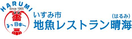 いすみ市地魚レストラン晴海(はるみ)